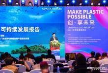 金发科技携可持续发展解决方案闪耀CHINAPLAS 2021国际橡塑展