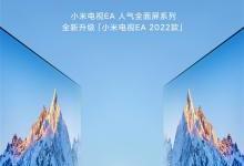 小米全面屏电视EA 2022款官宣:全新升级