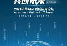 2021研华AIoT创新应用论坛起航