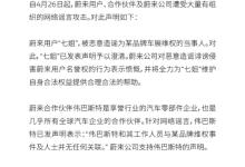 蔚来发布澄清声明:与特斯拉维权行为无关