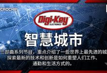 Digi-Key Electronics与TE和Microchip合作发布新智慧城市视频系列《更智慧、更安全的城市》