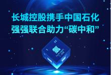 长城控股与中国石化签署氢能战略合作协议,推进氢燃料电池汽车示范