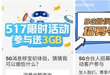 全国首个5G消息在京商用:第三方服务陆续上线