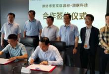 抢抓数字经济机遇,润联科技与潍坊市奎文区签署合作协议