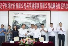 中国广电辽宁公司与亨通签署战略合作协议