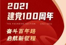 中国激光产业1957-2021