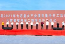 大族粤铭江苏生产基地扩建项目开工!