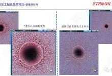皮秒激光提升LTCC开孔工艺效果及良率