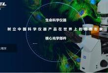永新光学2021半年度净利预计增长157%