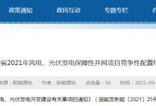 陕西2021风、光保障性并网项目名单出炉!