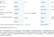 大族激光1.3亿成立苏州半导体公司