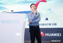 华为李晋波:城市道路交通网数字化、网联化、智能化发展