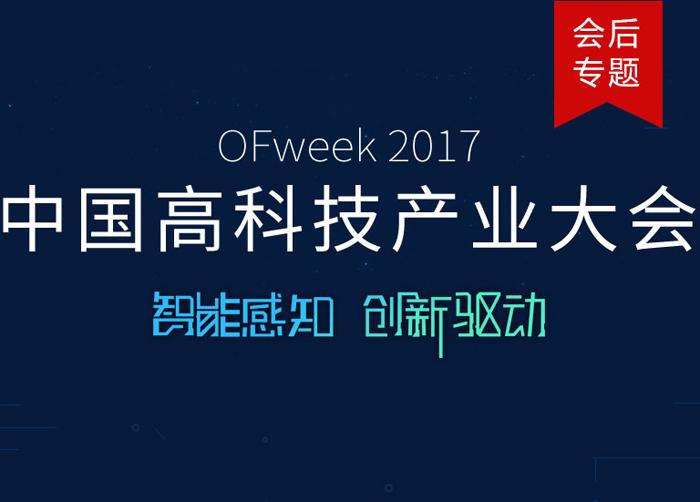 OFweek2017中国高科技产业大会会后专题