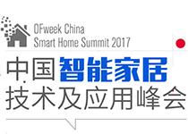 OFweek2017智能家居平安乐园及应用峰会专题