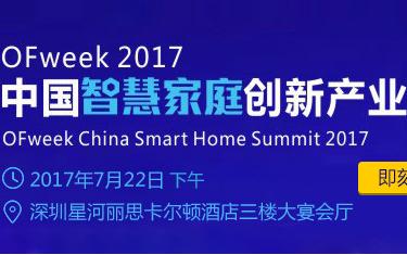 OFweek 2017中国智慧家庭创新产业论坛