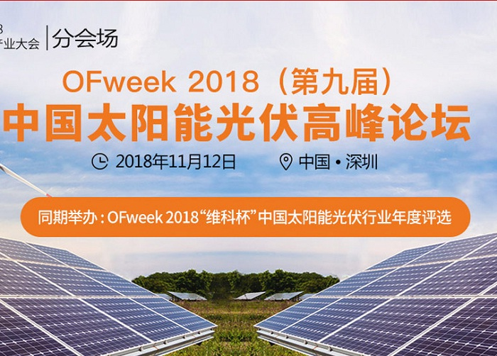 OFweek 2018(第九届)中国太阳能光伏高峰论坛会后专题