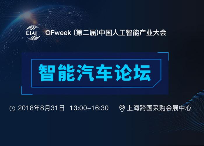 OFweek(第二届)中国人工智能产业大会智能汽车论坛
