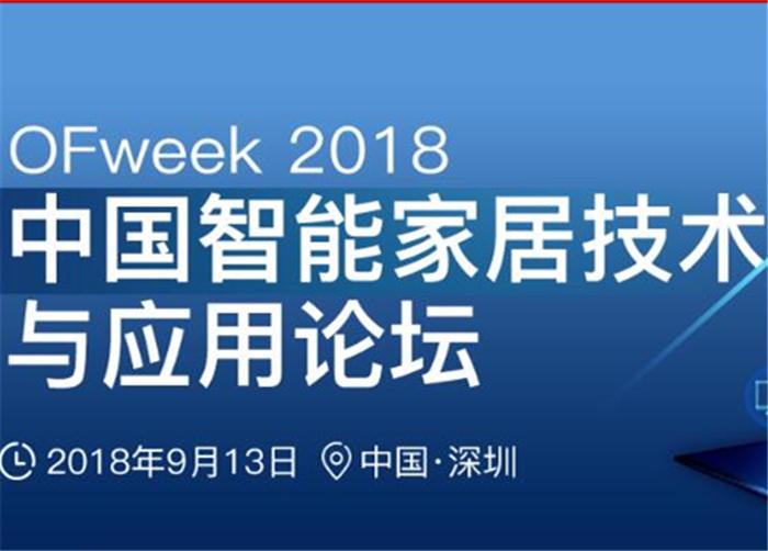 OFweek 2018中国智能家居平安乐园与应用论坛