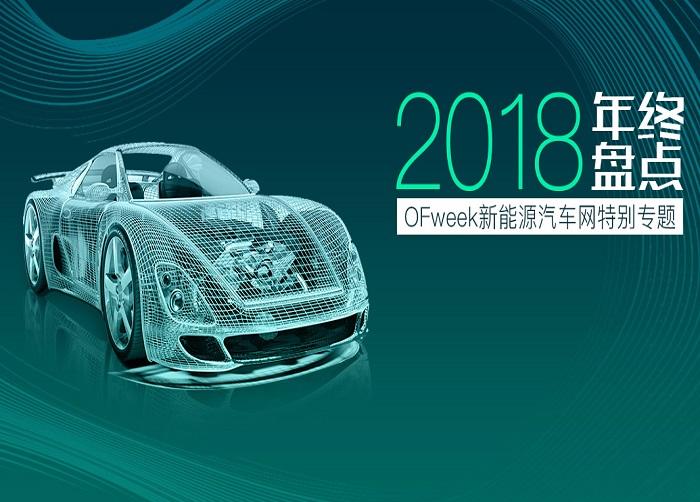 2018年OFweek新能源汽车行业年终盘点