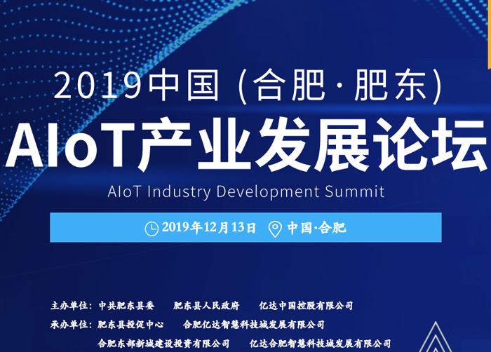 2019中国(合肥 · 肥东)AIoT产业发展论坛