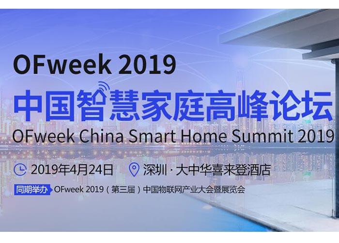 OFweek 2019智慧家庭高峰论坛