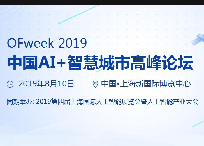 OFweek 2019中国AI+智慧城市高峰论坛会后专题