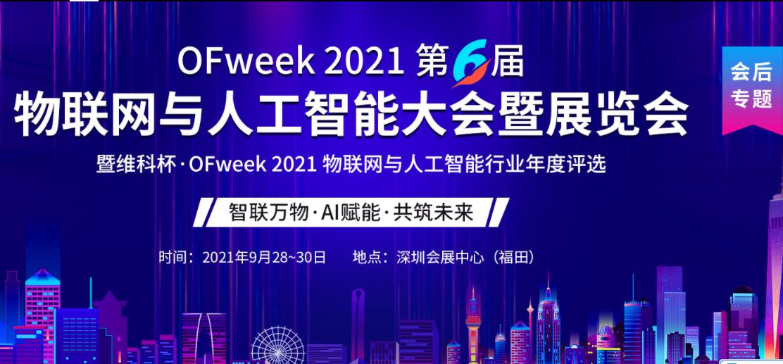 im体育 2021第6届物联网与人工智能大会暨展览会会后专题