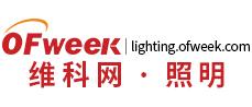 OFweek照明网