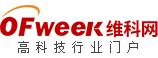 OFweek高科技行业门户